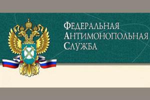 УФАС Челябинск